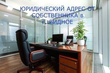 Купить Юридический адрес в Видном